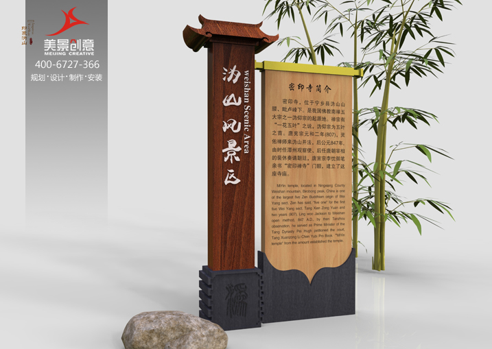 湖南宁乡沩山风景区导向系统规划设计